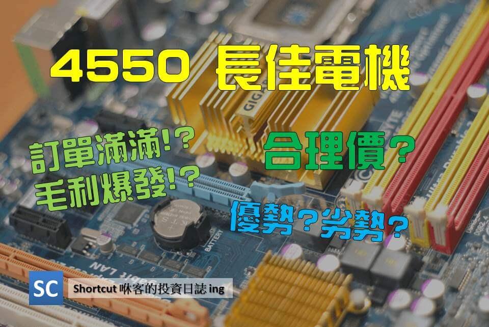 4550 長佳機電