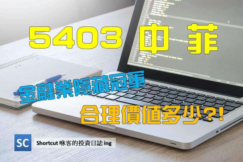 5403 中菲