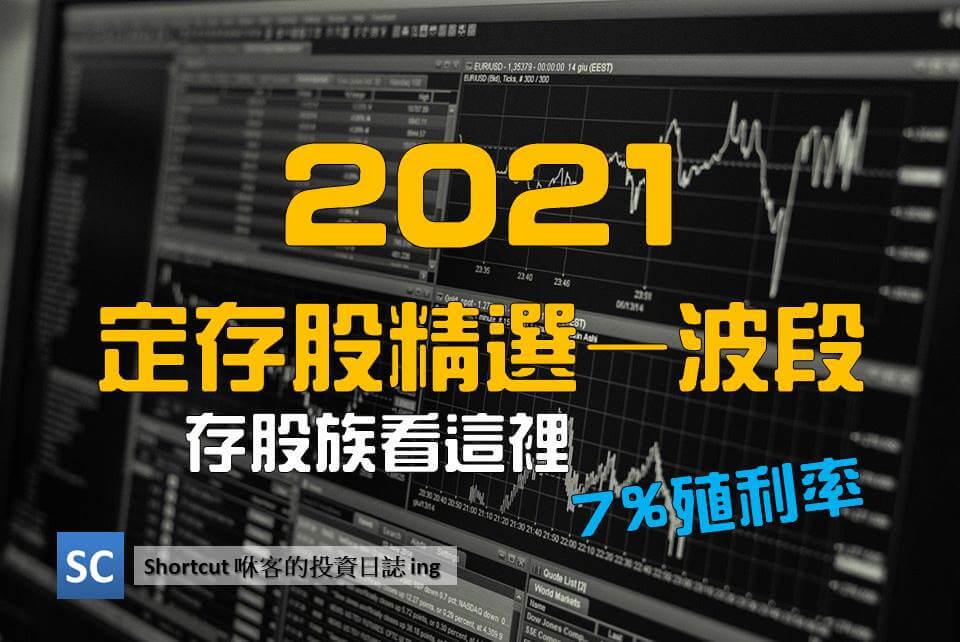2021定存股精選 2