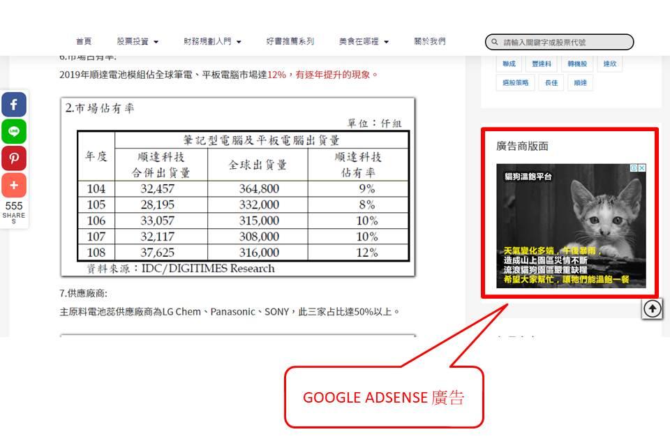 google adsense範例