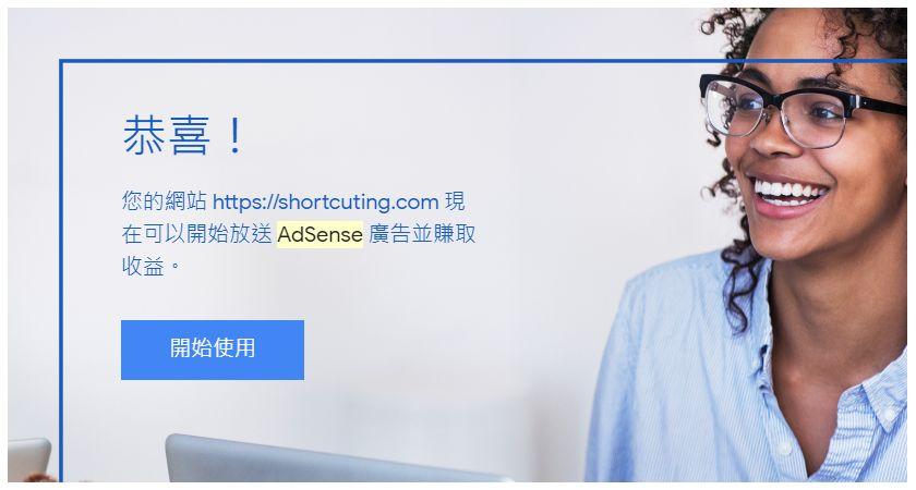 google adsense審核